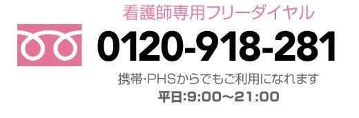 電話番号03-5829-6662(平日:月〜金 9:00〜19:00) 厚生労働大臣認可12-ユ-300299